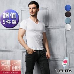 TELITA-吸濕排汗網眼短袖V領衫 短袖T恤(超值5件組)