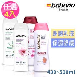 西班牙babaria麝香玫瑰/蘆薈透白保濕乳液500ml(四入任選超值組)