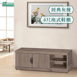 IHouse-小灰橡 4尺座鞋櫃