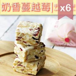 【左邊口袋】日式手作雪Q餅6袋  蔓越莓/鳳梨/草莓/芒果