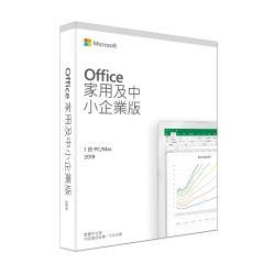 Office 2019 家用及中小企業版中文PKC(無光碟),PC/Mac通用