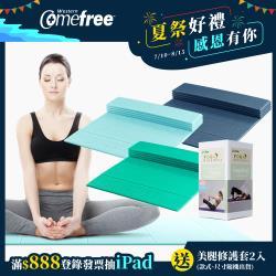 Comefree 超值組-羽量級TPE摺疊瑜珈墊-四色+瑜珈三合一小幫手(伸展帶+美姿球+凱格爾球)