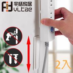 Fit Vitae羋恬家居 高黏遙控器/延長線無痕收納固定座(2入組)
