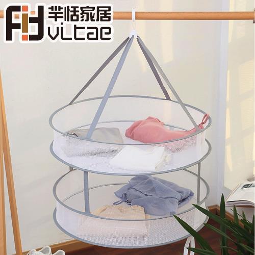 Fit Vitae羋恬家居 可折疊衣物透氣雙層晾曬衣籃