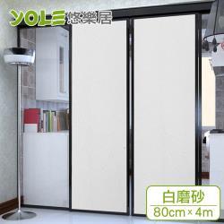 YOLE悠樂居-浴室淋浴間隔間靜電吸附隱私遮光玻璃貼-白磨砂