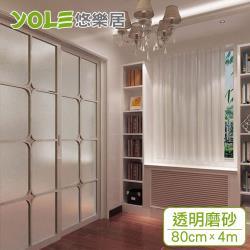 YOLE悠樂居-浴室淋浴間隔間靜電吸附隱私遮光玻璃貼-透明磨砂