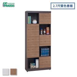 IHouse-凡賽斯 2.7尺雙色書櫃