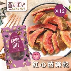 【高宏】人氣新鮮果乾系列-紅心芭樂乾(110g/袋,12袋入)