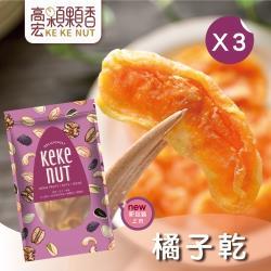 【高宏】人氣新鮮果乾系列-橘子乾(135g/袋,3袋入)