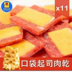 【左邊口袋】香濃起司肉乾11包組(230g)