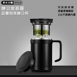 COMET 品尊辦公泡茶杯500ml(K915)