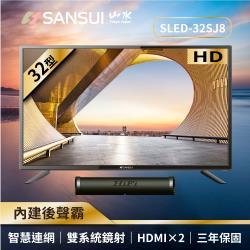 【SANSUI 山水】32型HD後低音砲智慧聯網液晶顯示器 SLED-32SJ8