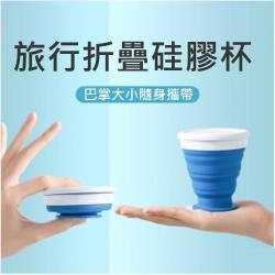 太力旅行便攜輕巧摺疊矽膠杯