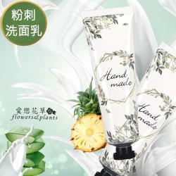 愛戀花草  淨除粉刺角質洗面乳(木瓜酵素+鳯梨酵素) 150ML