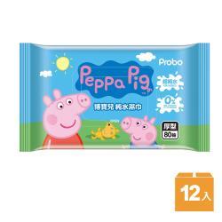 【快潔適】博寶兒 佩佩豬抗菌純水濕巾厚型80抽 x12入