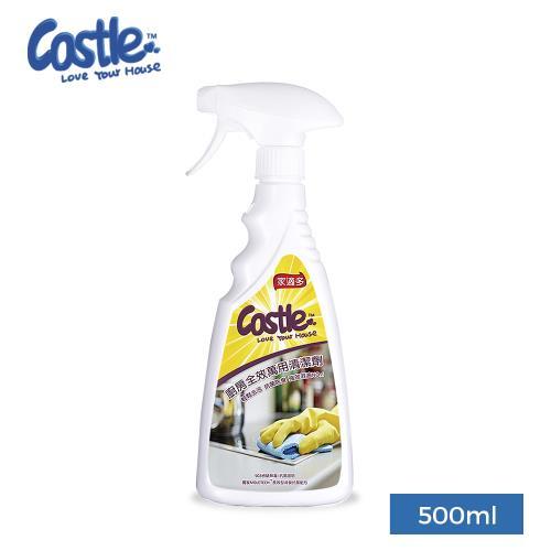 Castle家適多 廚房萬用清潔劑 500ml (強效去油/防污易潔/去除水垢/輕鬆除菌/廚房爐具/抽油煙機)