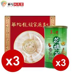 華陀扶元堂 龍頭官燕盞3盒(75g/盒)送花旗蔘杏仁粉3罐(600g/罐)