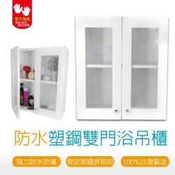 雙手萬能  采漾防水塑鋼雙門浴櫃(吊櫃/收納櫃/置物櫃)