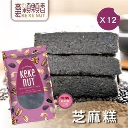 【高宏】台灣在地零嘴芝麻系列-芝麻糕(80g/袋,12袋入)