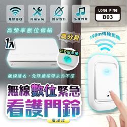 易麗特 Long Ping 無線數位緊急看護門鈴 B-03(1入)