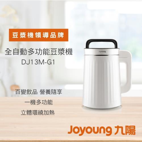 九陽全自動多功能料理豆漿機 DJ13M-G1 -庫