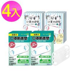 【台灣MIT】拋棄式口罩防護墊30枚入/盒(大人/兒童任選x4盒)