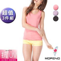 MORINO摩力諾-女款 抗UV吸排速乾背心 女背心(超值3件組)