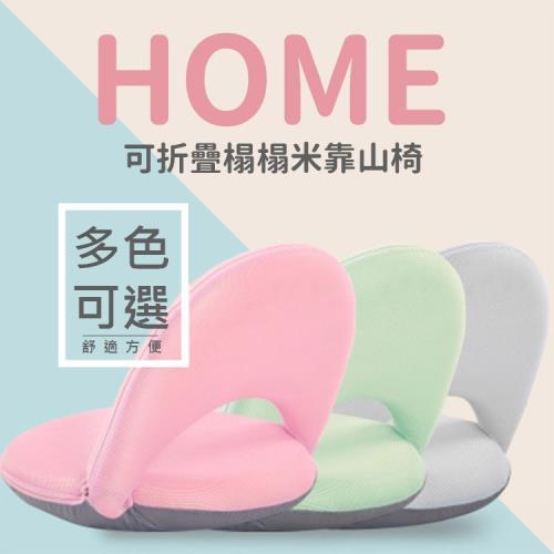 多檔調節折疊和室椅/哺乳椅