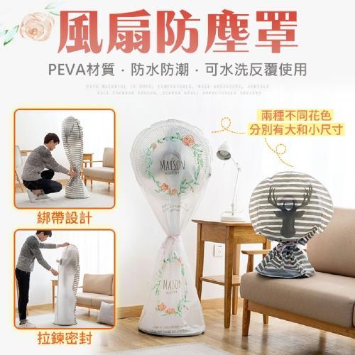 (2入組)防水防塵全罩式風扇收納套(不挑花色)