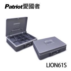 愛國者 一般型現金管理箱 LION61S