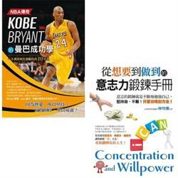 NBA傳奇Kobe Bryant的曼巴成功學+從「想要」到「做到」的意志力鍛鍊手冊(二書)