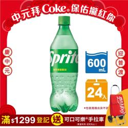 Sprite 雪碧寶特瓶600ml*24入