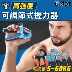 E.dot 阻力型重訓可調節式握力器/三色選(5-60KG)