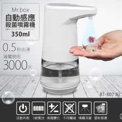 Mr.box  紅外線全自動感應酒精專用殺菌淨手噴霧機 BT-807 AL (1入)