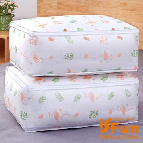 iSFun 輕巧透視*防水加大衣物棉被收納袋/超值2入