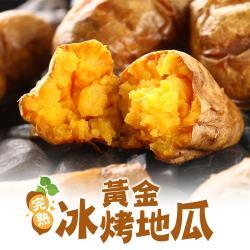 好食讚 金黃熟成冰心地瓜12包(250g±10%/包)
