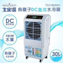 結帳88折↘大家源 30L負離子DC直流水冷扇TCY-893001