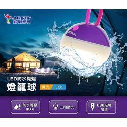 【ADATA 威剛】LCP500燈籠球LED防水提燈