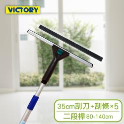 VICTORY-業務用高處窗戶清潔玻璃刮刀替換組35cm+二段鋁桿(附5替換刮條)