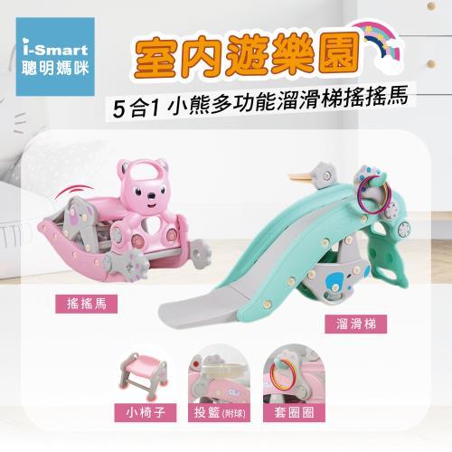 【i-Smart】小熊5合一多功能溜滑梯搖搖馬