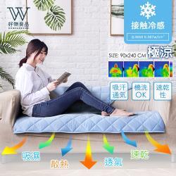 好物良品-外銷日本冷感沙發墊 -四人座墊90×240cm 夏季墊 冷感墊 冷凝墊