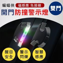 【OMyCar】(雙門)蝙蝠俠LED開門防撞警示燈 免接線 車門燈 防撞燈 爆閃燈 裝飾燈 追尾燈 迎賓燈