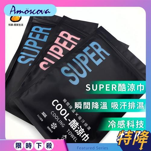 SUPER 涼感頭巾 涼感巾 多種戴法 2色可選(台灣製造)
