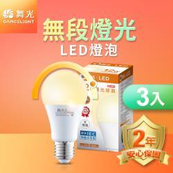 舞光 LED無段調光燈泡 12W 黃光(暖白)3000K E27 全電壓 2年保固 3入