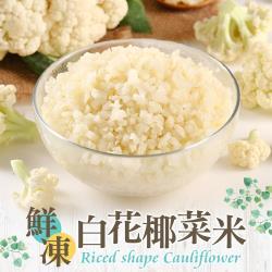 健康輕時尚無負擔零澱粉花椰菜米