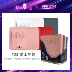 【Masking 膜靚】#22華麗綻放面膜組(修護/提拉/保濕/美白)28片/盒