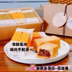 【MENIPPE 媚力泊 】純手工蔓越莓鳳梨酥伴手禮盒 10入/盒 過年零食 春節年節禮盒