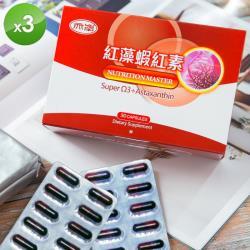 亦峯 紅藻萃取蝦紅素膠囊(730mg/粒x30粒)/盒-3盒/組
