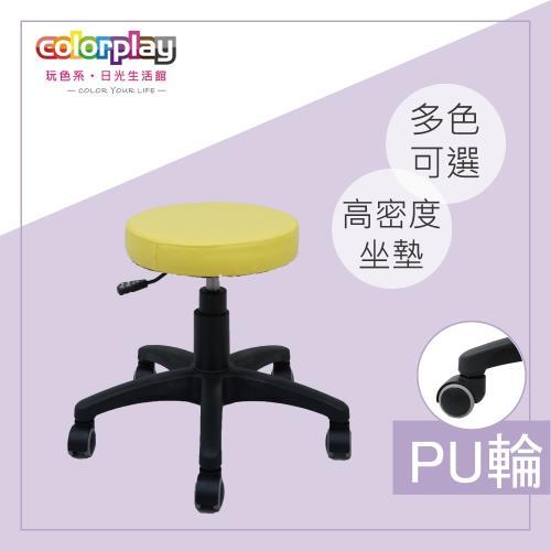 【Color Play精品生活館】卡蘿簡約旋轉升降圓凳-PU輪款