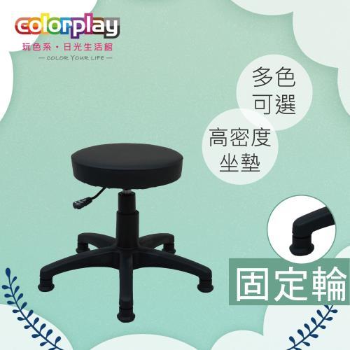 【Color Play精品生活館】卡蘿簡約旋轉升降圓凳-固定輪款